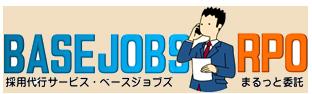 採用代行サービス RPO-BASEJobs 求人・広報代行