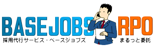採用代行サービス RPO-BASEJobs|求人・広報代行